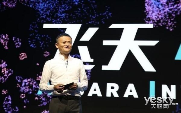 马云:技术实力被忽略 说明阿里商业平台太好