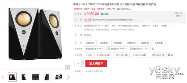 享受纯净音质 惠威HiVi T200C售价2980元
