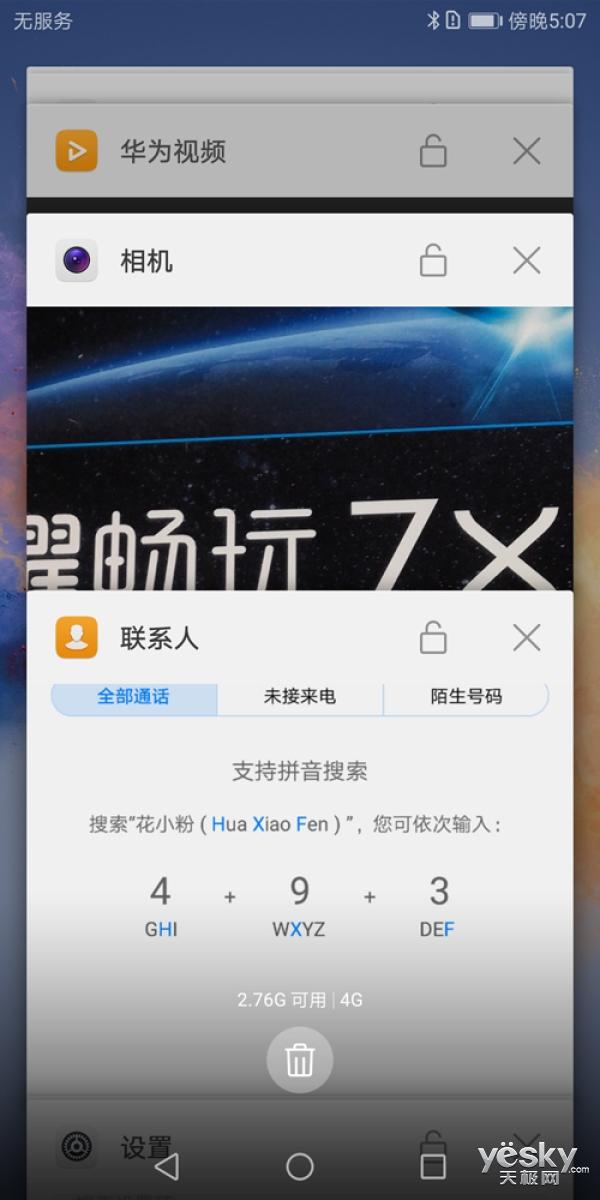 荣耀畅玩7X上手评测 所有优点因价格而放大