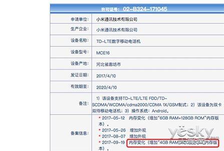 4GB RAM版小米6现身工信部:双十一特供机型?