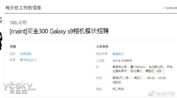 三星S9真提前发布?已开始招聘相机模块员工