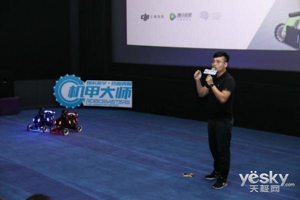 大疆举办RoboMaster机甲大师动画媒体点映会