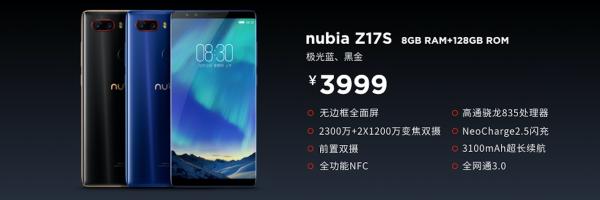 来自真正全面屏的演绎 努比亚Z17S上手评测