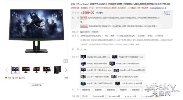玩家游戏装备之一,电竞显示器可不能少