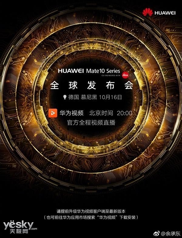 余承东预热Mate10发布会:或3款新机同台发布