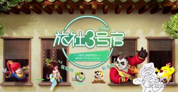 携手《青春旅社》 神武2游戏+综艺跨界潮流