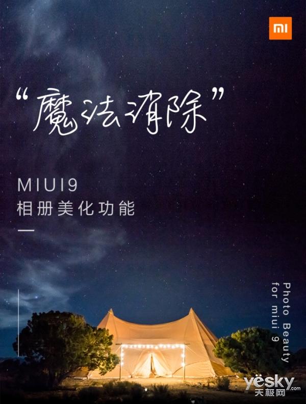 """MIUI 9开发版上线相册编辑""""魔法消除""""功能"""