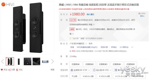 蓝牙传输 惠威HiVi V9A壁挂式音箱售1980元