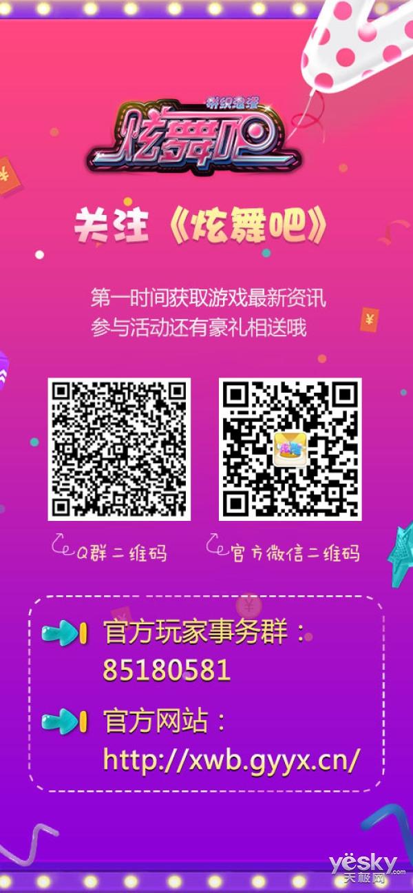 金秋10月赏花季 《炫舞吧》节后福利不停歇