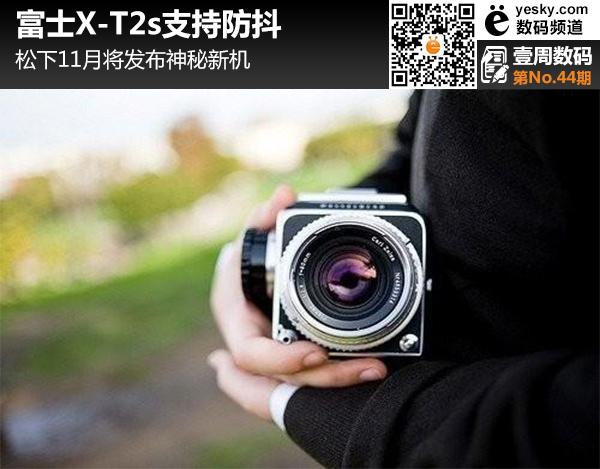 富士X-T2s支持防抖 松下11月将发布神秘新机