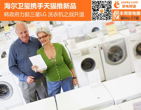 本周家电圈:洗衣机之战升温 韩国政府力挺LG三星