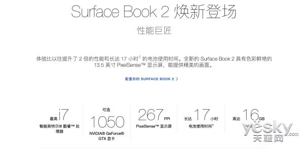 悄悄地Surface Book 2发布 这次有15寸版本