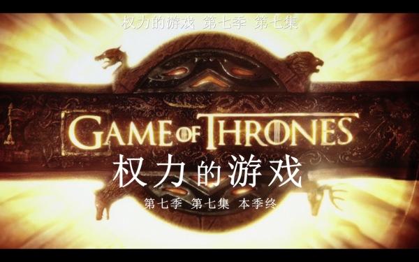 世界太危险 《权力的游戏》第八季严防死守!