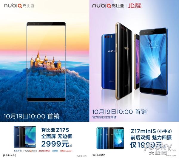 手机行乐图 努比亚新机首销令人大开眼界