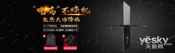 雷神ST Pro苏宁震撼上线,助力吃鸡享好礼