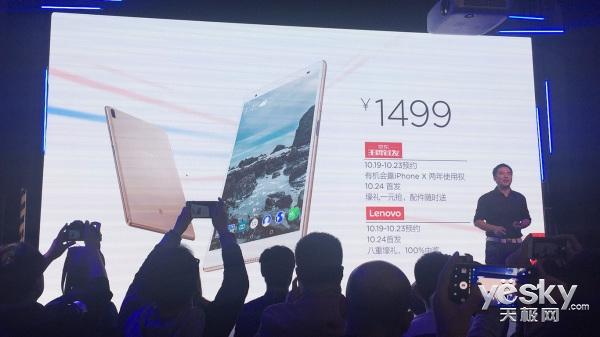 联想小新平板发布 这波亮了4+64GB仅1499元
