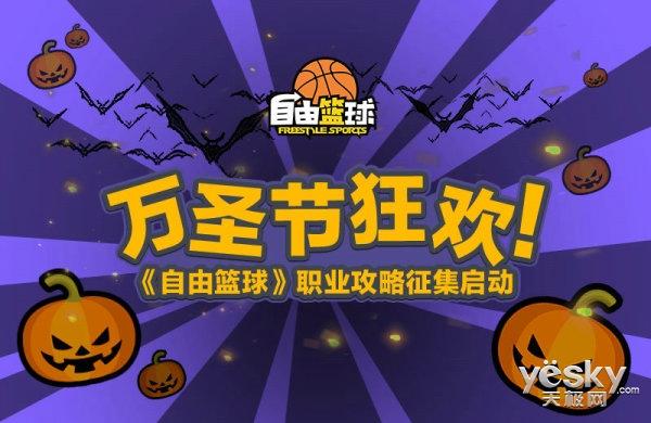 《自由篮球》万圣节狂欢职业攻略征集令启动