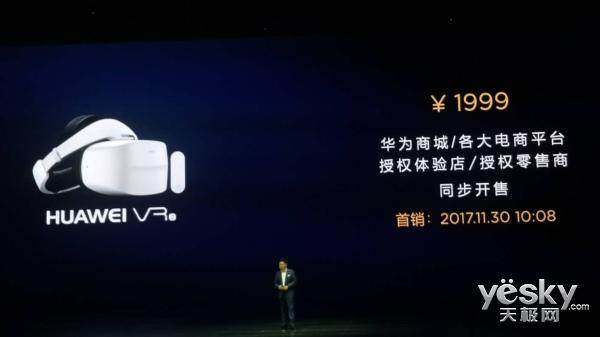 3K屏幕+3D音效售价1999元 HUAWEI VR 2发布