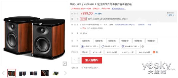 蓝牙多媒体电脑音箱 惠威M100MKII售价999元