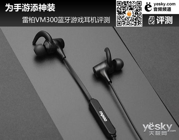 为手游添神装 雷柏VM300蓝牙游戏耳机评测