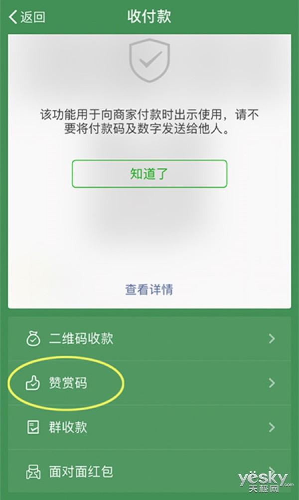 微信重启iOS端