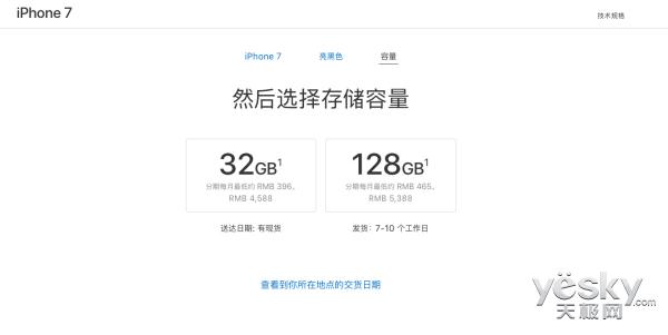 256GB容量iPhone 7已