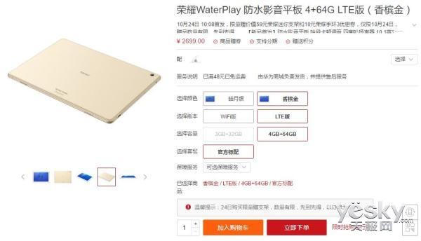 荣耀Waterplay平板开卖 IP67防水/1999元起