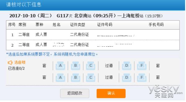 12306:高铁全平台购票11月支持微信支付