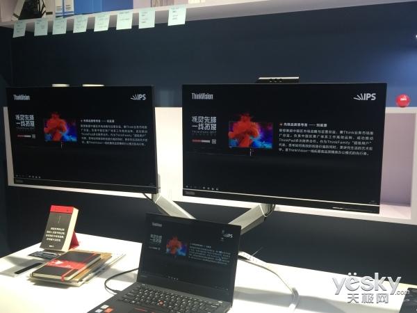 开启视觉新时代 ThinkVision六款新品齐亮相