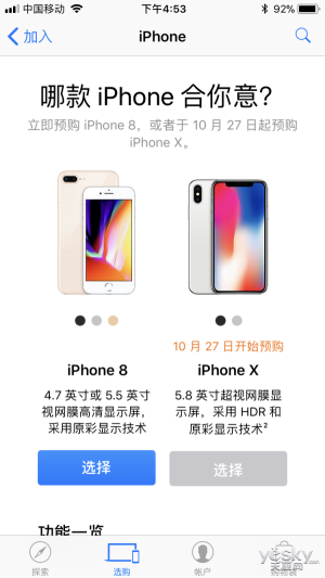 焕新计划能尽快买到iPhoneX?没那么简单!