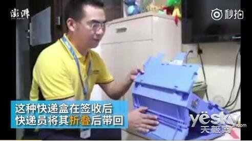 今年双11:共享快递盒问世 可重复使用1000次