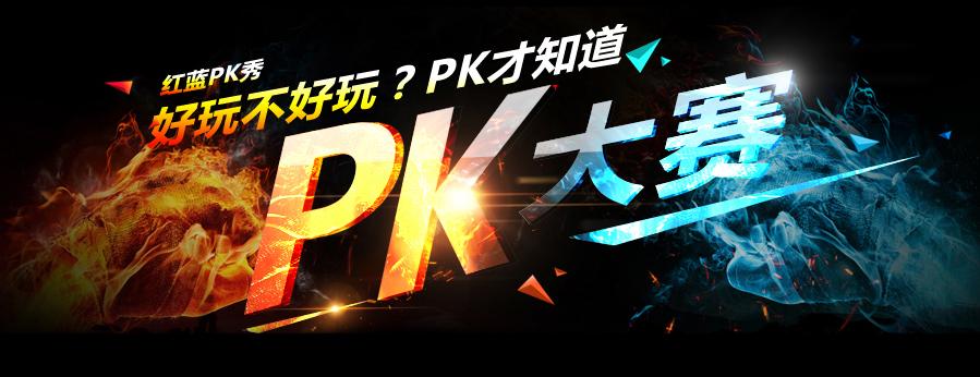 红蓝游戏PK秀
