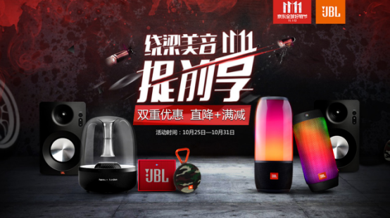 JBL年度大促,提前引爆京东11.11