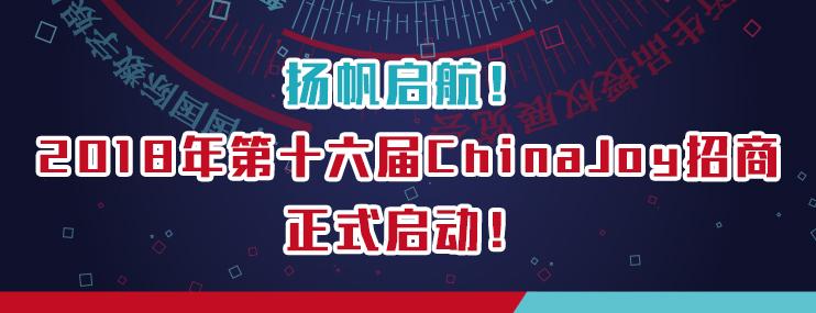 �P帆�⒑�!2018年第十六��ChinaJoy招商���