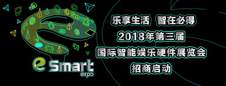 2018年第三届国际智能娱乐硬件展览会招商