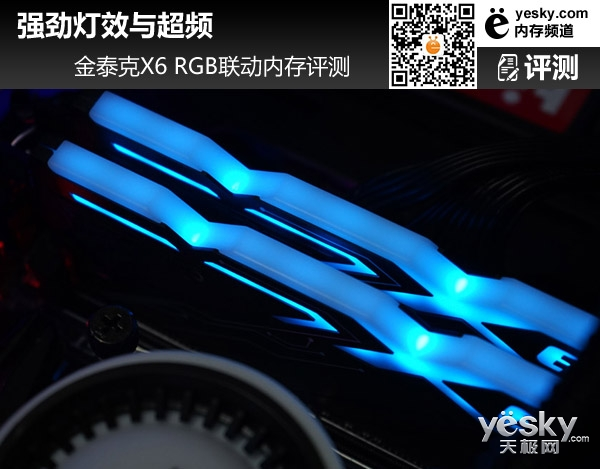 强劲灯效与超频 金泰克X6 RGB联动内存评测