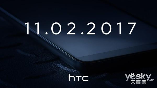 HTC再放11月2日发布会预告图:边框窄颜值升