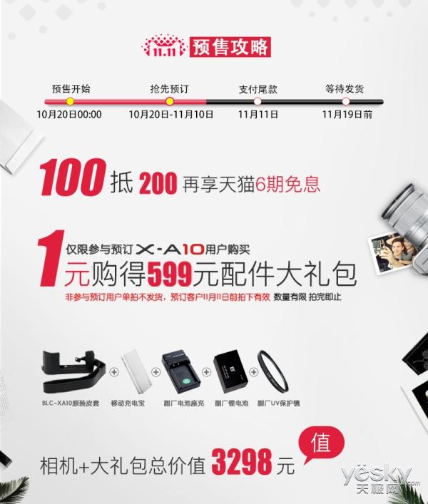11月购物狂欢节 富士X-A10套机让利促销