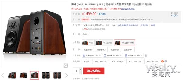 好时代新经典 惠威HiVi M200MKII售价1499元