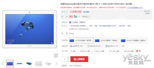 高清快充防尘防水 荣耀Waterplay售价1999元