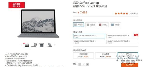 微软Surface系列销量回暖 Q3营收超10亿美元