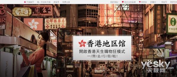 双11天猫超市香港老字号/国货随便买 还包邮