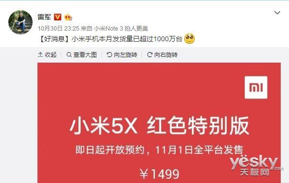 雷军:小米手机10月发货量已超过1000万部
