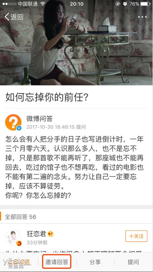 新浪微博上线问答新玩法:免费公开问答