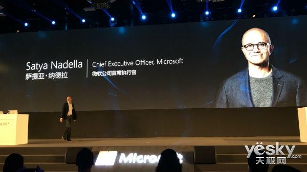 2017微软技术生态大会 Azure Stack进入中国