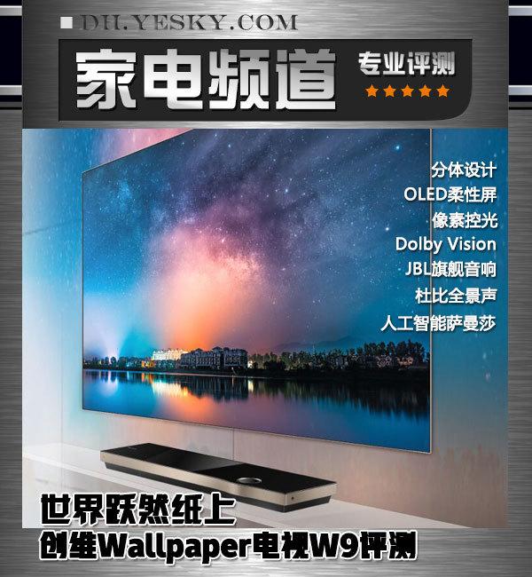 世界跃然纸上 创维Wallpaper电视W9评测