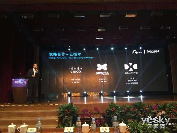 海尔智汇云战略 与SmartX等厂商共建生态