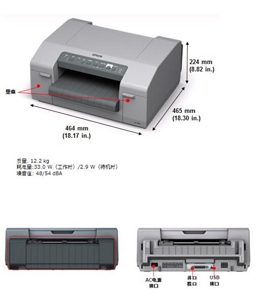说明: 爱普生超高速连续纸彩色打印机GP-C832
