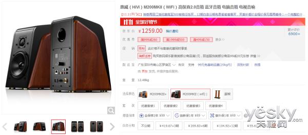 好声音不能等 惠威HiVi M200MKII售1259元