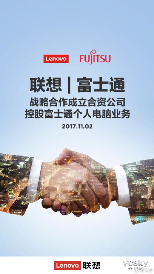 联想1.53亿美元收购富士通PC业务 持股51%